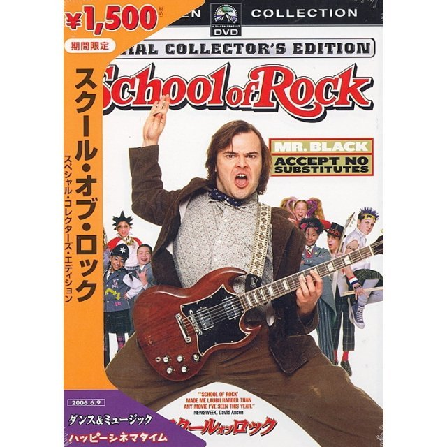 School Of Rock Special Collector's Edition [Limited Pressing]