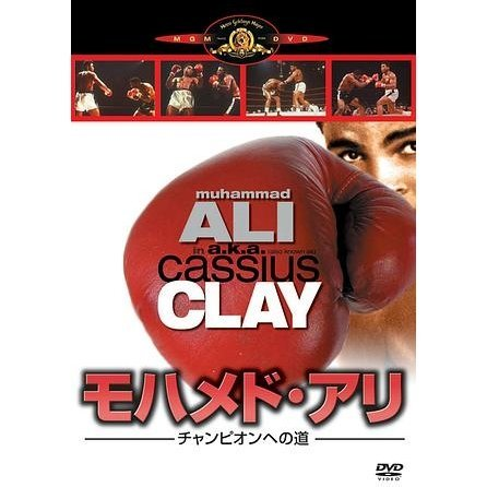 Muhammad Ali In A.K.A. Cassius Clay [Limited Pressing]