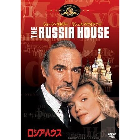 The Russia House [Limited Pressing]
