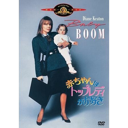 Baby Boom [Limited Pressing]