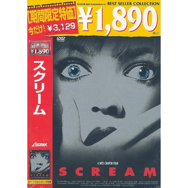 Scream [Limited Pressing]