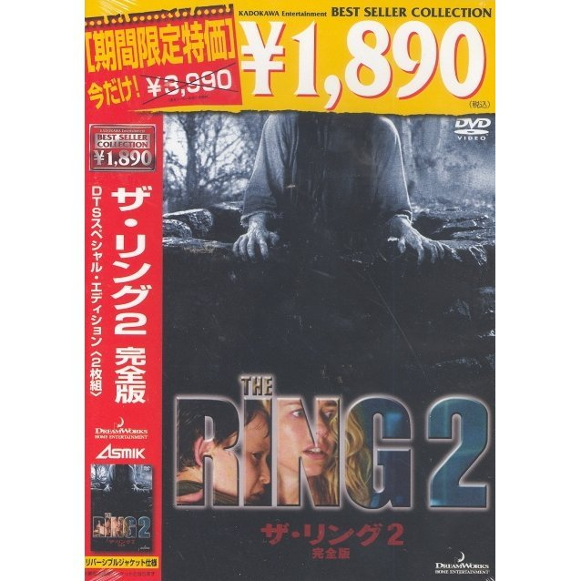 The Ring 2 Complete Version DTS Special Edition [Limited Pressing]