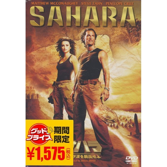 Sahara [Limited Pressing]