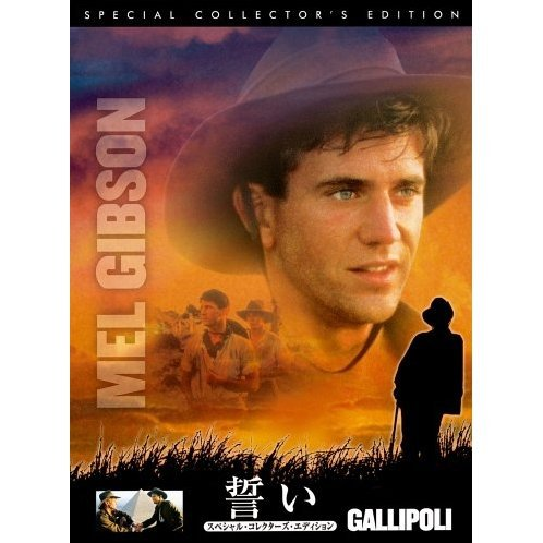 Gallipoli Special Collector's Edition