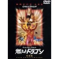 Enter The Dragon Special Edition [Limited Pressing]