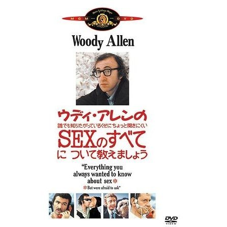 Woody Allen's Everything You Always Wanted To Know About Sex But Were Afraid To Ask [Limited Pressing]