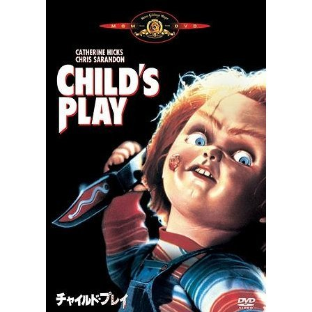 Childs Play [Limited Pressing]