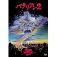 The Return Of The Living Dead Part II [Limited Pressing]
