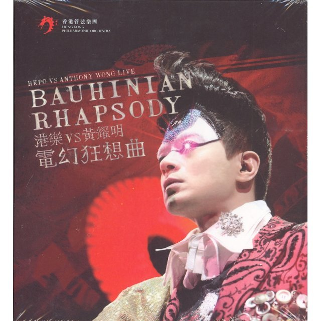 HKPO VS Anthony Wong Live - Bauhinian Rhapsody