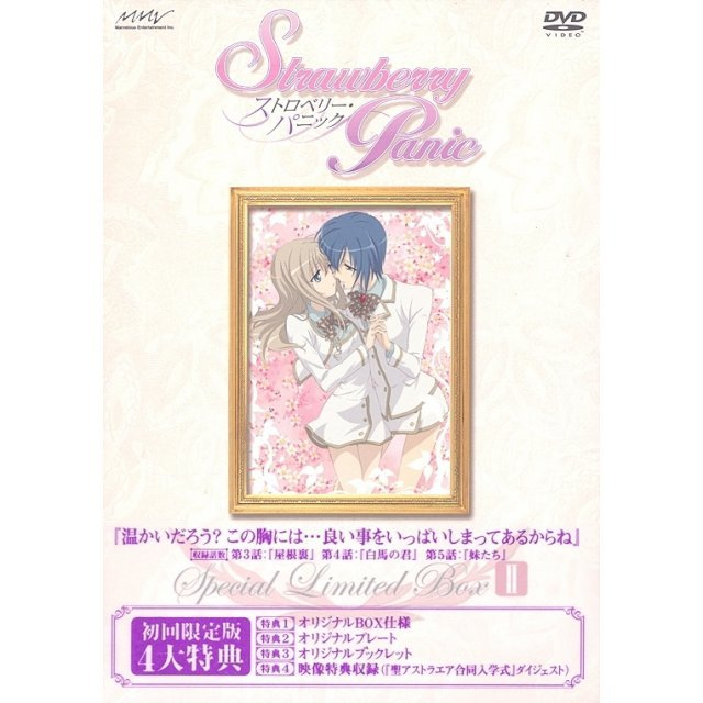 Strawberry Panic Special Limited Box II [Limited Edition]