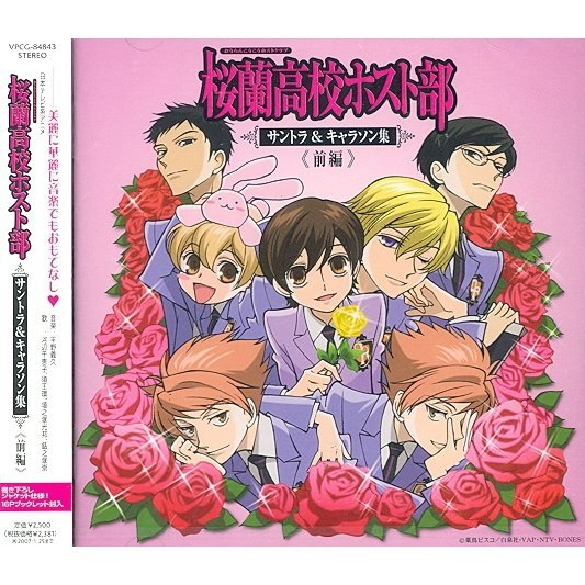 Ouran Koko Host Club Soundtrack & Charasong Shu Part.1