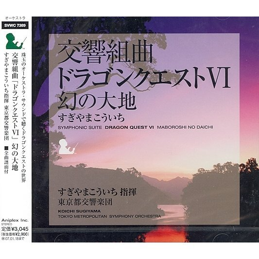 Symphonic Suite Dragon Quest VI Maboroshi no Daichi
