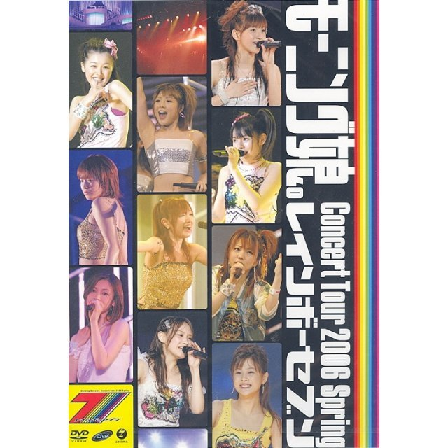 Morning Musume Concert Tour 2006 Haru - Rainbow Seven