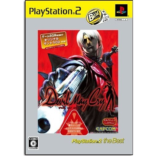 Devil May Cry (PlayStation2 the Best w/ Soundtrack CD)