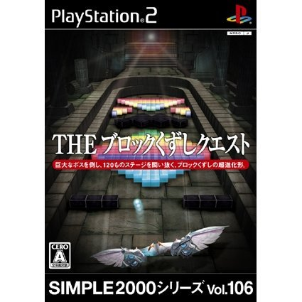 Simple 2000 Series Vol. 106: The Blocks Breaker Quest -Dragon Kingdom-