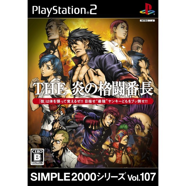Simple 2000 Series Vol. 107: The Fire's Fighting Banchou