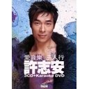 Love Music - Andy Hui [3CD+DVD]