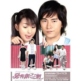 It Started With A Kiss Original TV Drama Soundtrack [HK Special Edition CD+VCD]