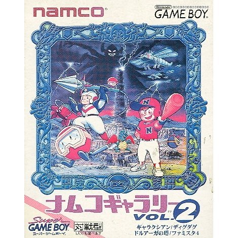 Namco Gallery Vol. 2