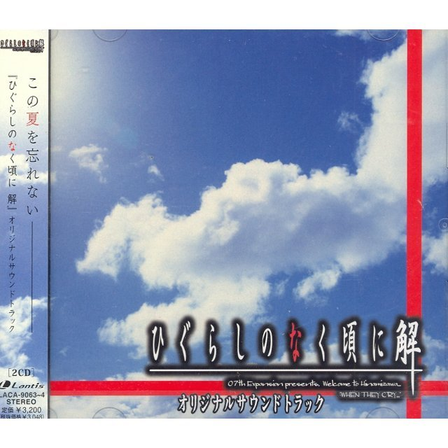 Higurashi No Naku Koroni Original Soundtrack