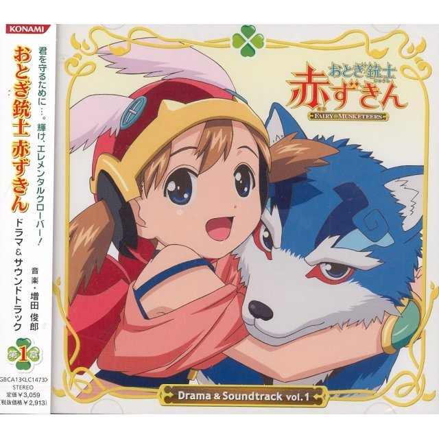 Otogi Jushi Akazukin Vol.1 Original Soundtrack