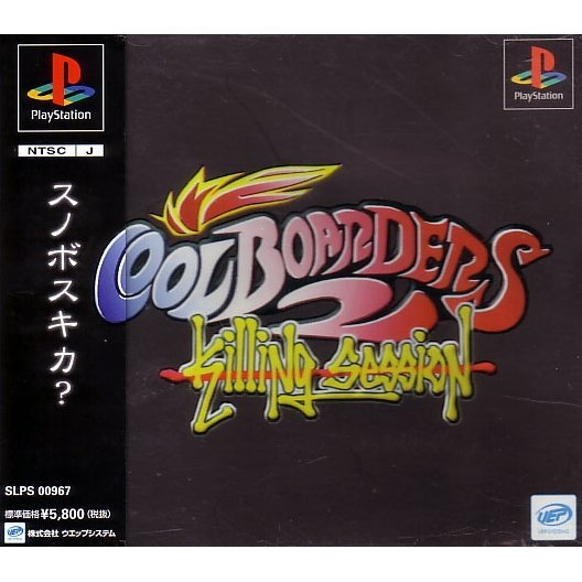 Cool Boarders 2: Killing Session