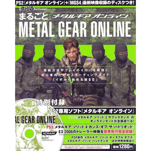 Weekly Famitsu No. 8/11 Special Issue Metal Gear Online