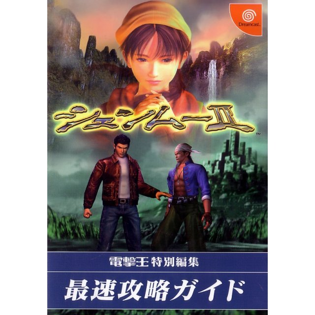 Shenmue 2 Official Guide Book