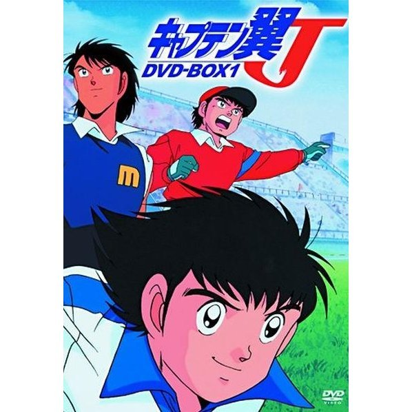 Captain Tsubasa J DVD Box Vol.1  [Limited Edition]
