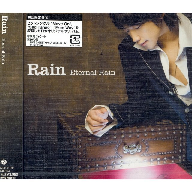 Eternal Rain [CD+DVD Limited Edition]