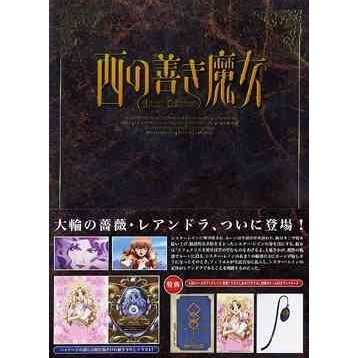 Nishi no Yoki Majo Vol.3 [Limited Edition]