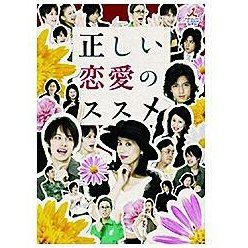 Tadashii Renai no Susume DVD Box