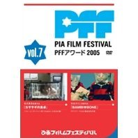 Pia Film Festival PFF Award 2005 Vol.7