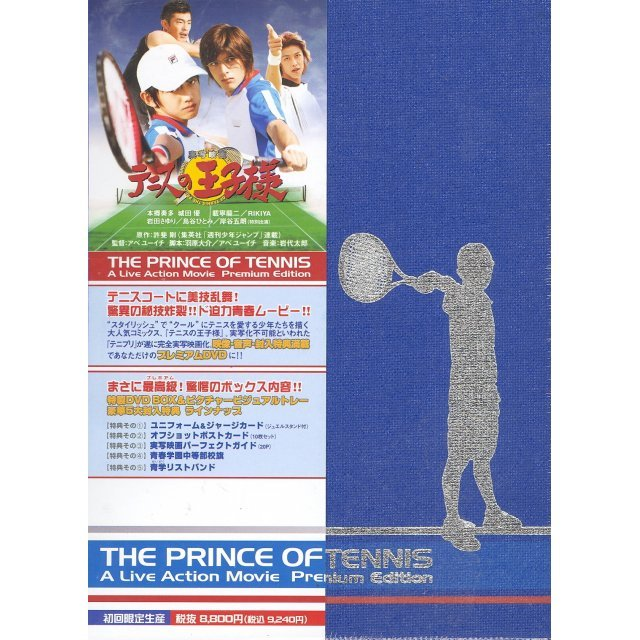 Prince of Tennis Premium Edition [Limited Edition]