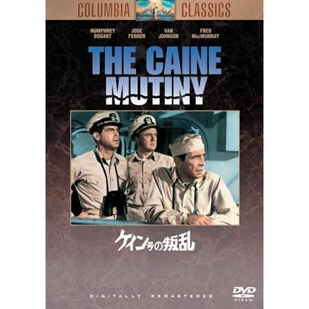 The Caine Mutiny [Limited Pressing]