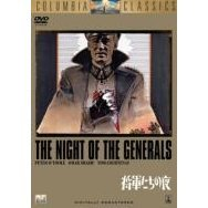 The Night Of The Generals [Limited Pressing]