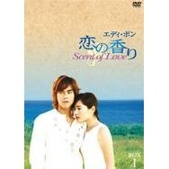 Scent of Love DVD Box 1