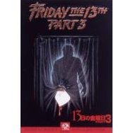Friday The 13th Part 3 [Limited Pressing]
