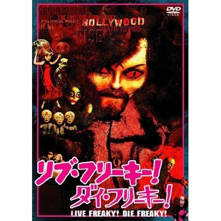 Live Freaky! Die Freaky! DVD Box [Limited Edition]