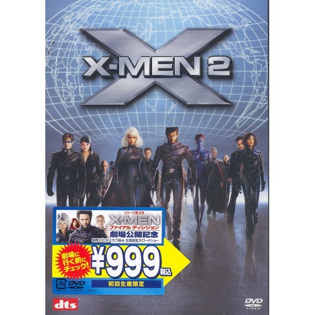 X-Men 2 [Limited Edition]