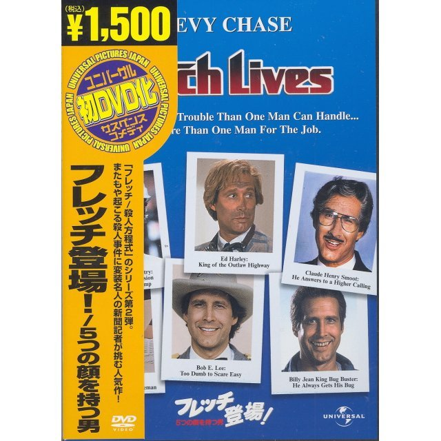 Fletch Lives [Limited Edition]
