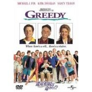 Greedy [Limited Edition]