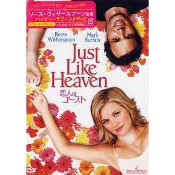 Just Like Heaven Special Edition