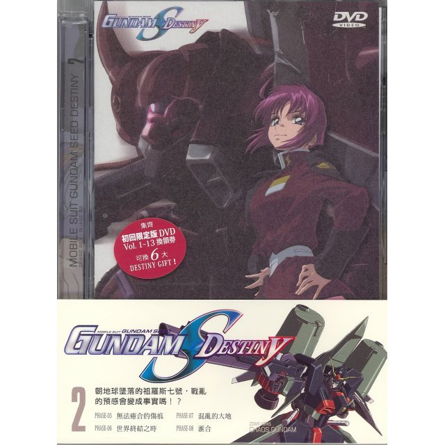Mobile Suit Gundam Seed Destiny 2 [Phase 05-08]