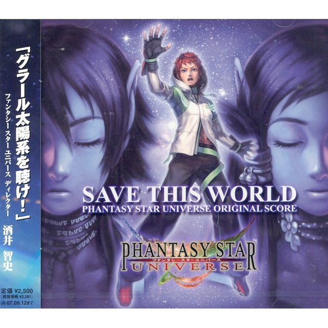 Save This World -Phantasy Star Universe Original Score-