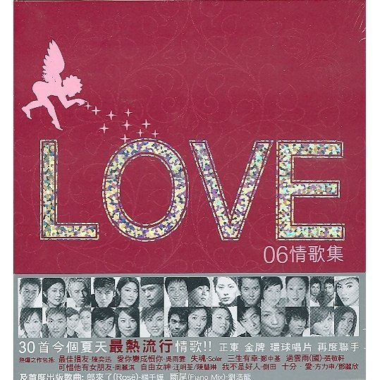 2006 Love Songs Collection
