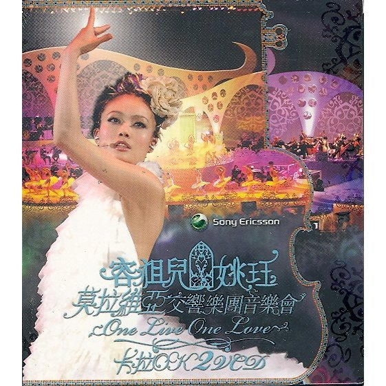 Joey Yung One Live One Love Concert 2006 [2VCD]