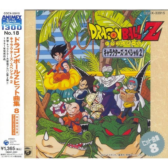 Dragon Ball Z Hit Kyoku Shu 8 [Limited Edition]