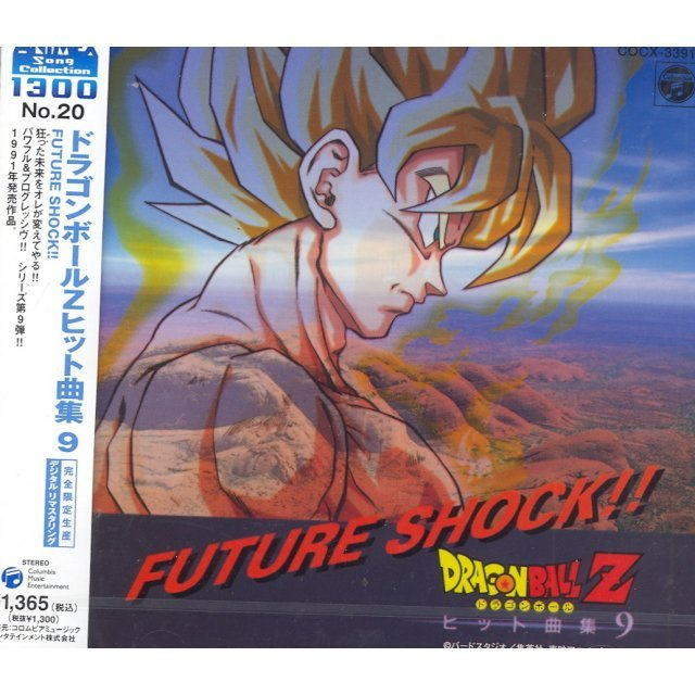 Dragon Ball Z Hit Kyoku Shu 9 [Limited Edition]