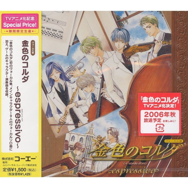 Vocal Shu Kiniro no Corda - Espressivo [Limited Pressing]